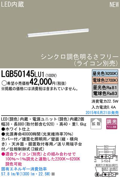 【ライコン別売】LEDアーキテクチャルライト(調色)LGB50145LU1(電気工事必要)パナソニック(Panasonic)