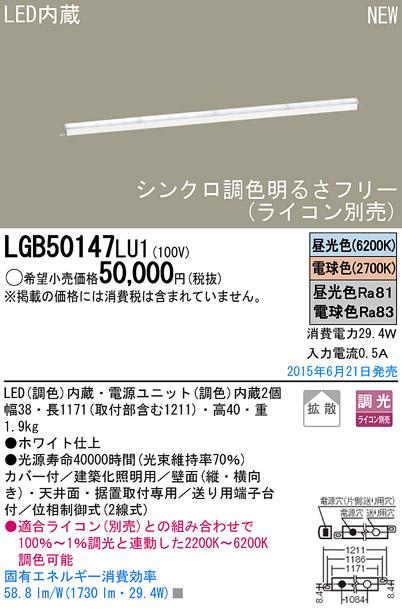 【ライコン別売】LEDアーキテクチャルライト(調色)LGB50147LU1(電気工事必要)パナソニック(Panasonic)