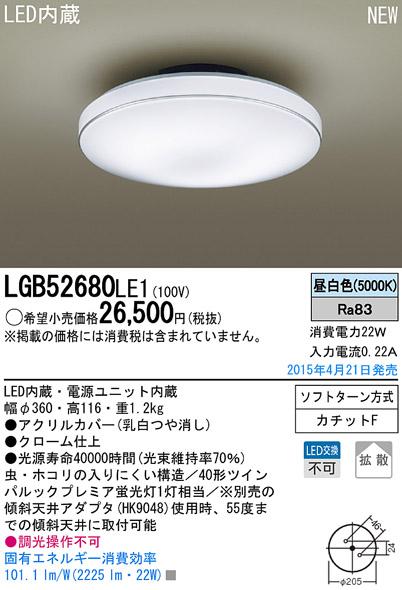 円高還元 LED小型シーリングLGB52680LE1[カチットF]Panasonicパナソニック, Raffineバッグ館:3778c06a --- bibliahebraica.com.br