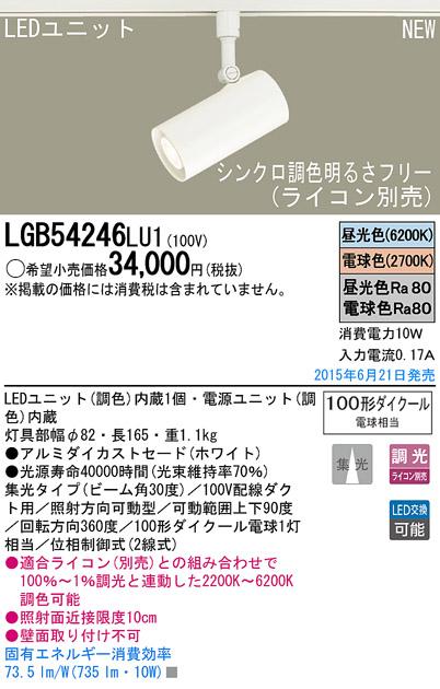 【ライコン別売】LEDスポットライト*LGB54246LU1(調色)(ダクトレール用)パナソニック(Panasonic)