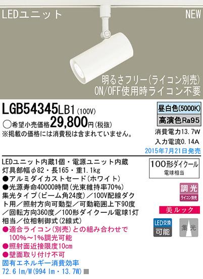 [ライコン別売]LEDスポットライトLGB54345LB1[ダクトレール専用]パナソニックPanasonic