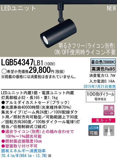 [ライコン別売]LEDスポットライトLGB54347LB1[ダクトレール専用]パナソニックPanasonic