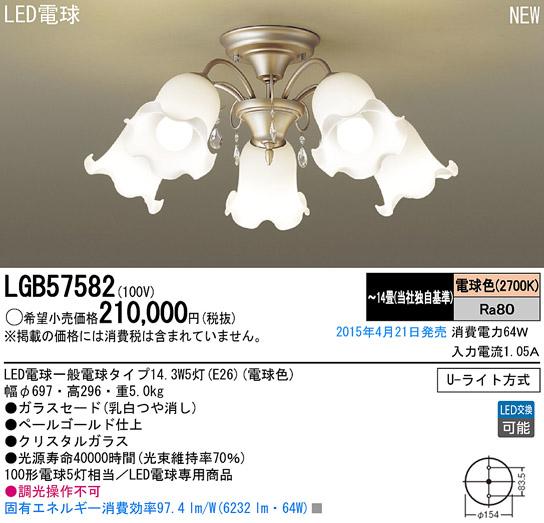 LEDシャンデリア*LGB57582[Uライト取付]Panasonicパナソニック