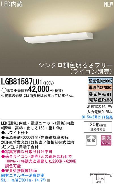 【ライコン別売】LEDブラケットLGB81587LU1(調色)(電気工事必要)パナソニック(Panasonic)