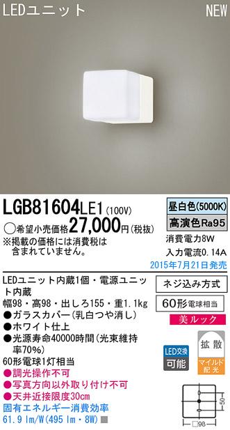 美ルックLEDブラケットLGB81604LE1[電気工事必要]パナソニックPanasonic
