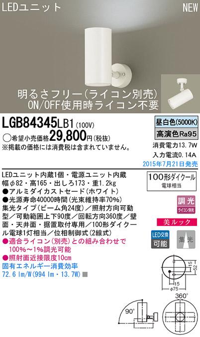 [ライコン別売]美ルックLEDスポットライト[直付]LGB84345LB1[電気工事必要]パナソニックPanasonic