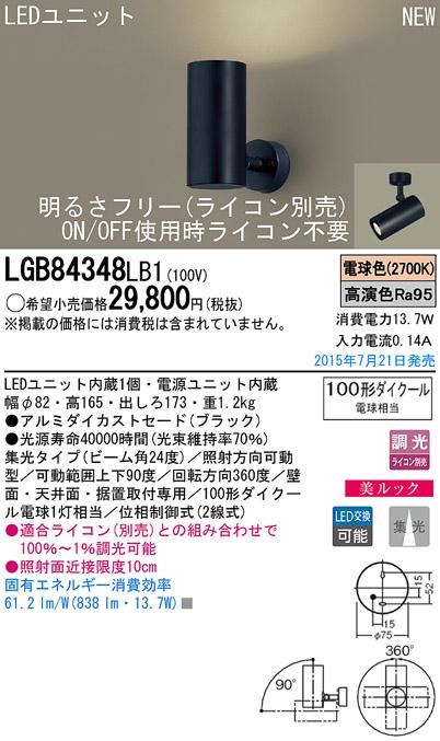 [ライコン別売]美ルックLEDスポットライト[直付]LGB84348LB1[電気工事必要]パナソニックPanasonic