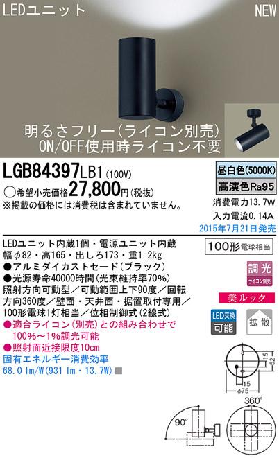 [ライコン別売]美ルックLEDスポットライト[直付]LGB84397LB1[電気工事必要]パナソニックPanasonic