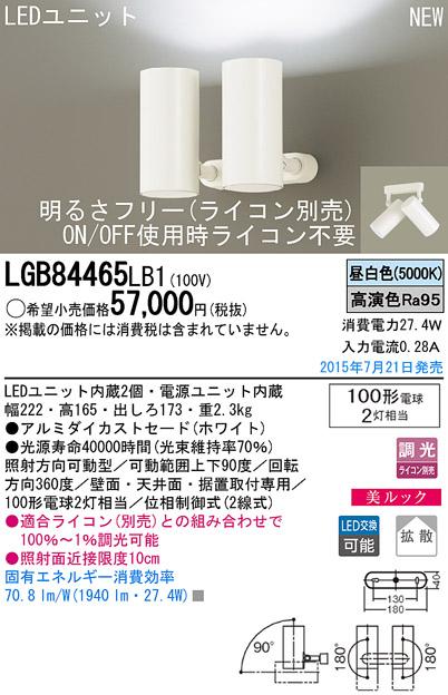 [ライコン別売]美ルックLEDスポットライト[直付]LGB84465LB1[電気工事必要]パナソニックPanasonic