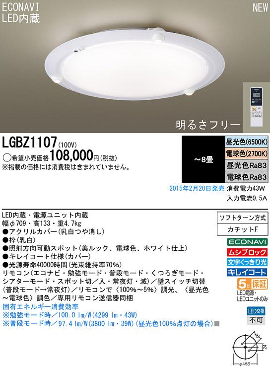 LEDシーリングライト[カチットF][調色・~8畳]LGBZ1107パナソニックPanasonic