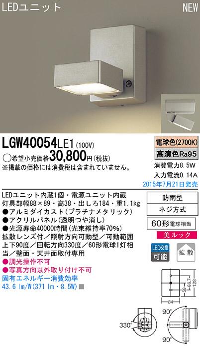 [防雨型]LEDスポットライトLGW40054LE1[電気工事必要]パナソニックPanasonic