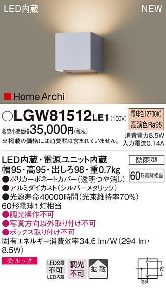 人気沸騰ブラドン [防雨型]HomeArchiホームアーキLEDブラケット[上下配光]LGW81512LE1[電気工事必要]パナソニックPanasonic, だんだら:974d7169 --- scottwallace.com