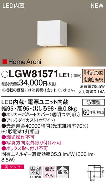 [防雨型]HomeArchiホームアーキLEDブラケット[下方配光]LGW81571LE1[電気工事必要]パナソニックPanasonic