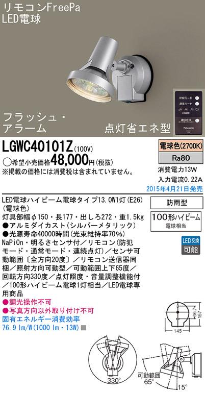 LEDフラッシュ・アラーム[防雨型]スポットライトFreePa リモコンLGWC40101Z(電気工事必要)パナソニック