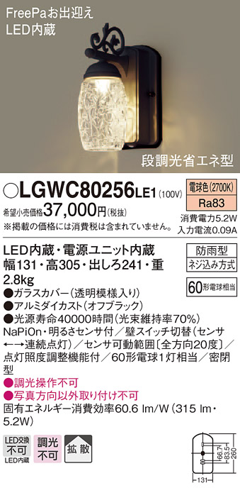 LEDセンサーポーチライト(ひとセンサ 段調光省エネ型)LGWC80256LE1[電気工事必要]パナソニックPanasonic