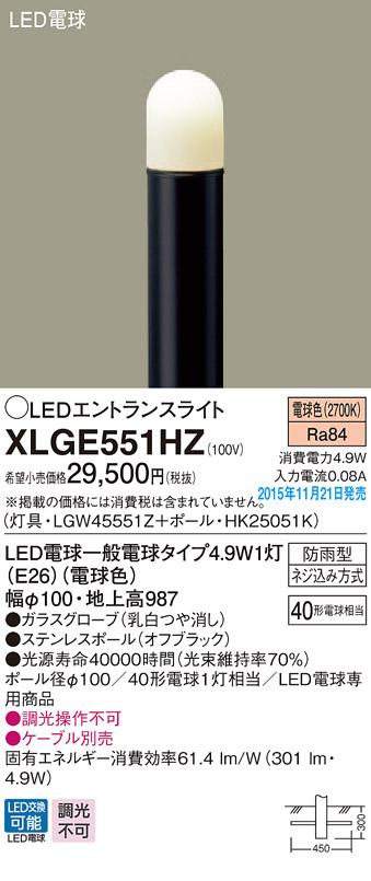 LEDエントランスライトXLGE551HZ(HK25051K+LGW45551Z)[電気工事必要]パナソニックPanasonic