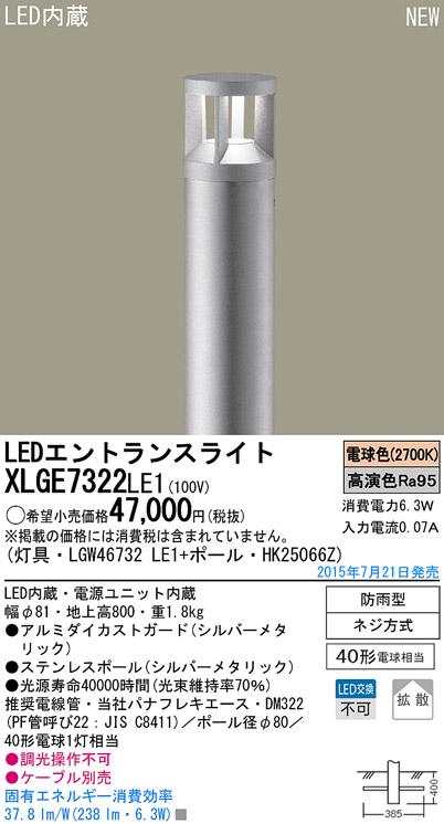 LEDエントランスライトXLGE7322LE1(LGW46732LE1+HK25066Z)[電気工事必要]パナソニックPanasonic