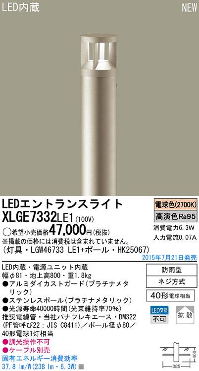 LEDエントランスライトXLGE7332LE1(LGW46733LE1+HK25067)[電気工事必要]パナソニックPanasonic