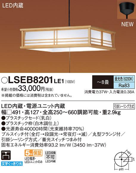 和風LEDペンダント(~8畳用)(昼光色)プルスイッチ付LSEB8201LE1(引掛シーリング方式)(LGB12605LE1相当品)パナソニックPanasonic