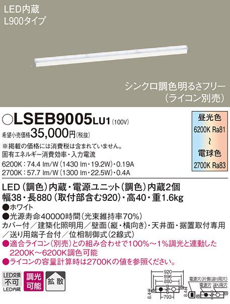 新しいブランド (ライコン別売)LEDベーシックラインライト(調色)LSEB9005LU1(電気工事必要)(LGB50145LU1相当品)パナソニックPanasonic, 美山村:15dfacc9 --- scottwallace.com