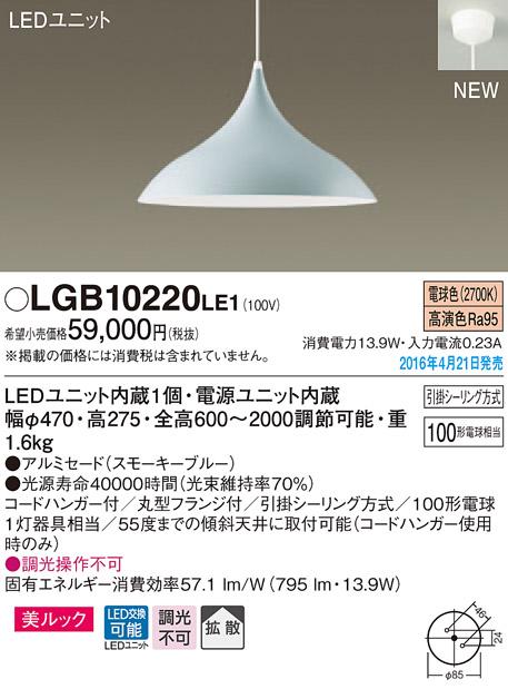 LEDペンダント*LGB10220LE1(引掛シーリング方式)スモーキーブルーパナソニックPanasonic