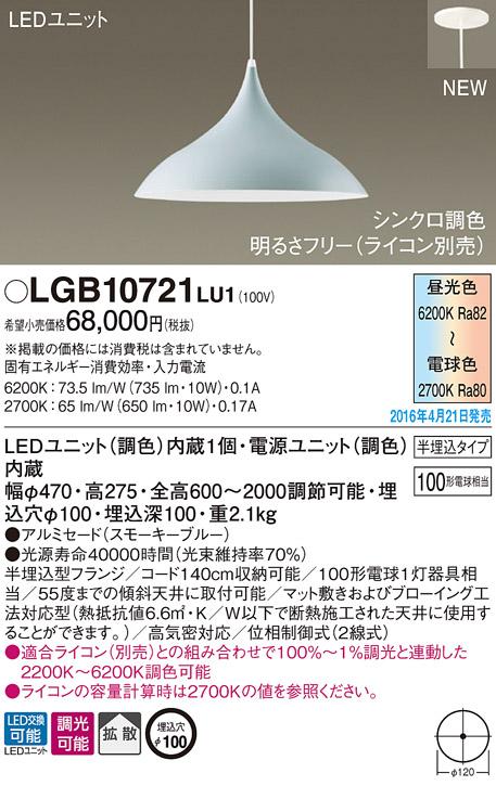 (ライコン別売)(半埋込)LEDペンダントLGB10721LU1(調色)スモーキーブルー(電気工事必要)パナソニックPanasonic