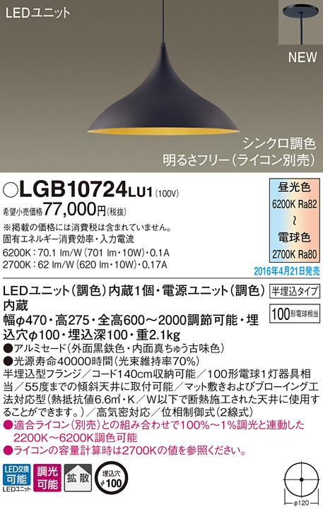 (ライコン別売)(半埋込)LEDペンダントLGB10724LU1(調色)外:黒鉄色・内:真ちゅう古味色(電気工事必要)パナソニックPanasonic
