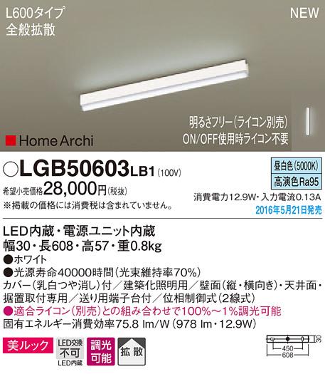 【おまけ付】 (ライコン別売)LEDラインライト拡散(昼白色)LGB50603LB1(電気工事必要)Panasonicパナソニック, 御調町:38e0dc9a --- scottwallace.com