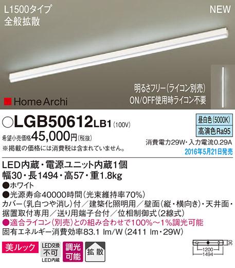 上品なスタイル (ライコン別売)LEDラインライト拡散(昼白色)LGB50612LB1(電気工事必要)Panasonicパナソニック, ドレスアップカーパーツ AWESOME:1309a8af --- scottwallace.com