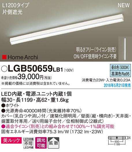 【第1位獲得!】 (ライコン別売)LEDラインライト片側遮光(昼白色)LGB50659LB1(電気工事必要)Panasonicパナソニック, カワイムラ:c4e3241d --- scottwallace.com