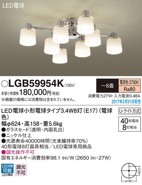 LEDシャンデリア*LGB59954K(Uライト方式)パナソニックPanasonic