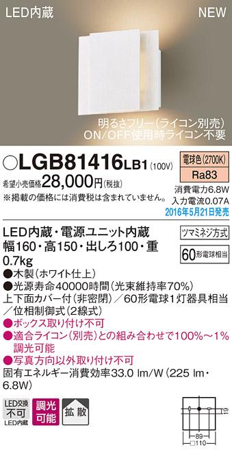 (ライコン別売)LEDブラケット(木製:ホワイト仕上)LGB81416LB1(電気工事必要)Panasonicパナソニック