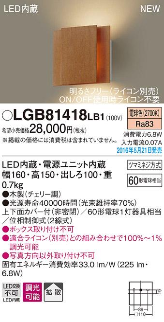 (ライコン別売)LEDブラケット(木製:チェリー調)LGB81418LB1(電気工事必要)Panasonicパナソニック