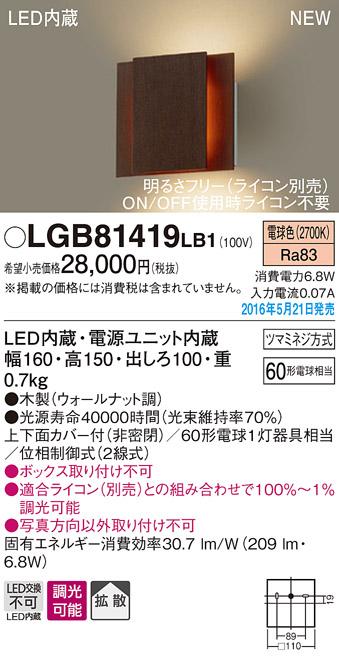(ライコン別売)LEDブラケット(木製:ウォールナット調)LGB81419LB1(電気工事必要)Panasonicパナソニック