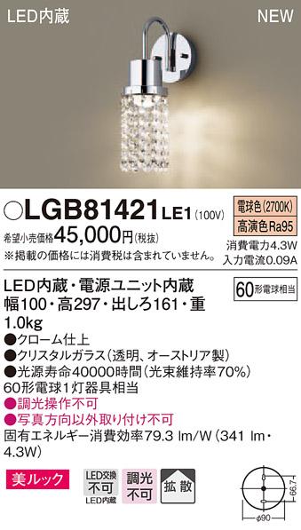 LEDブラケットLGB81421LE1透明クリスタルガラス(電気工事必要)パナソニックPanasonic