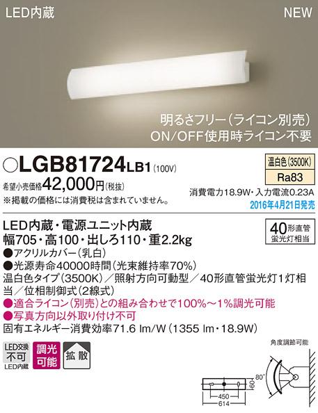 (ライコン別売)LED長手配光ブラケットLGB81724LB1(温白色)乳白(電気工事必要)パナソニックPanasonic