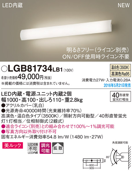 (ライコン別売)LEDブラケットLGB81734LB1(可動)(温白色)(電気工事必要)Panasonicパナソニック