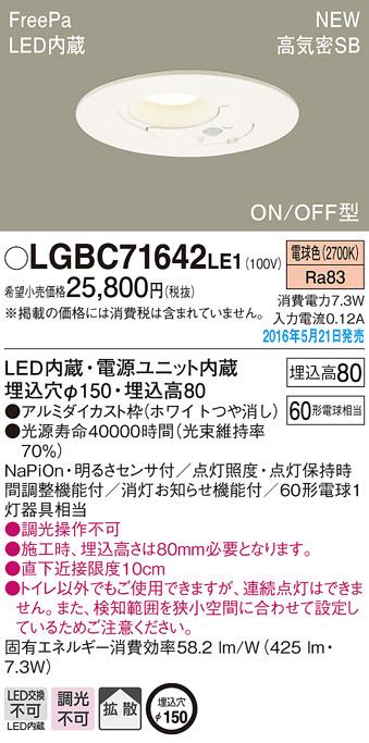 FreePa(ON/OFF型)トイレ用LEDダウンライトLGBC71642LE1(電気工事必要)Panasonicパナソニック