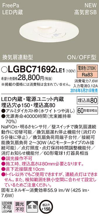 FreePa(ON/OFF型・換気扇連動型)トイレ用LEDダウンライトLGBC71692LE1(電気工事必要)Panasonicパナソニック