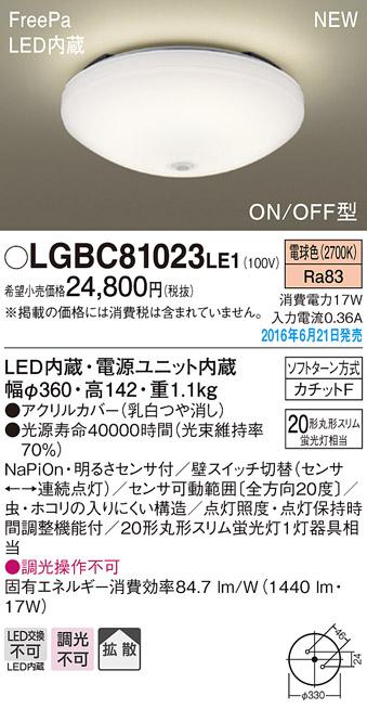 FreePaセンサ(ON/OFF型)LED小型シーリングLGBC81023LE1(内玄関・廊下用)(カチットF)Panasonicパナソニック