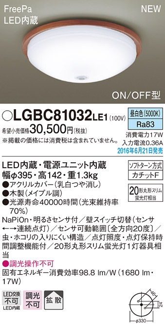 FreePaセンサ(ON/OFF型)LED小型シーリングLGBC81032LE1(内玄関・廊下用)(カチットF)Panasonicパナソニック, ナヨロシ:0bedd64d --- itxassou.fr