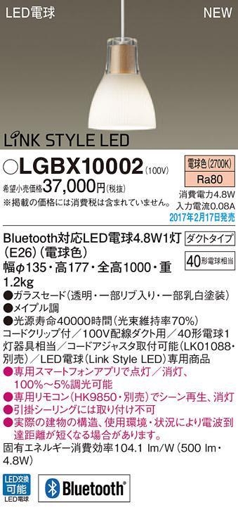 LED小型ペンダントLGBX10002(ダクトレール専用)(Bluetooth対応)パナソニックPanasonic