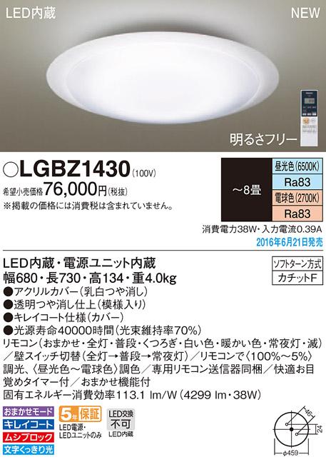 LEDシーリング*LGBZ1430(調色・カチットF・お目覚めタイマー付)Panasonicパナソニック