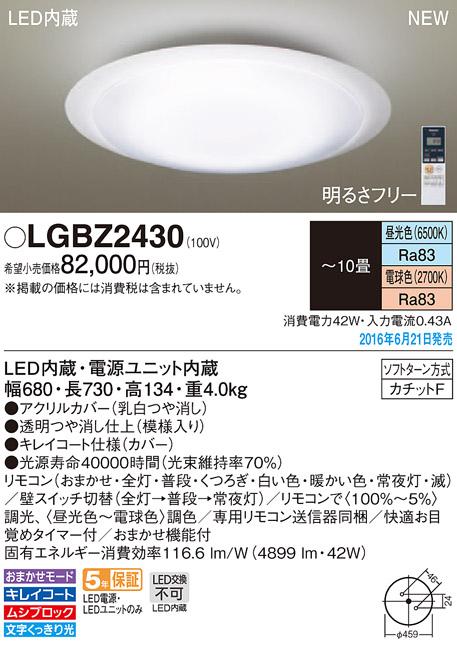 LEDシーリングLGBZ2430(調色・カチットF・お目覚めタイマー付)Panasonicパナソニック