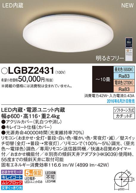 LEDシーリングLGBZ2431(調色・カチットF・お目覚めタイマー付)Panasonicパナソニック