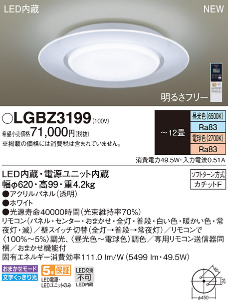 LEDシーリングライトLGBZ3199(~12畳用)(調色・カチットF取付)Panasonicパナソニック