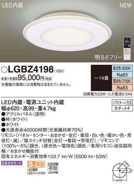 LEDシーリングライトLGBZ4198(~14畳用)(調色・カチットF取付)Panasonicパナソニック
