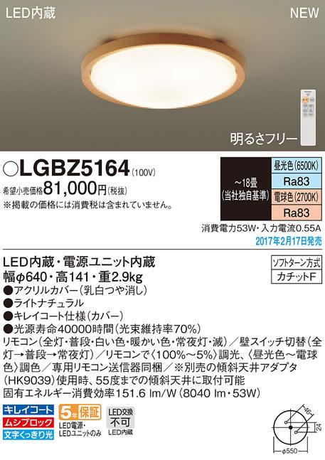 LEDシーリングライトLGBZ5164(~18畳用)(調色・カチットF取付)パナソニックPanasonic
