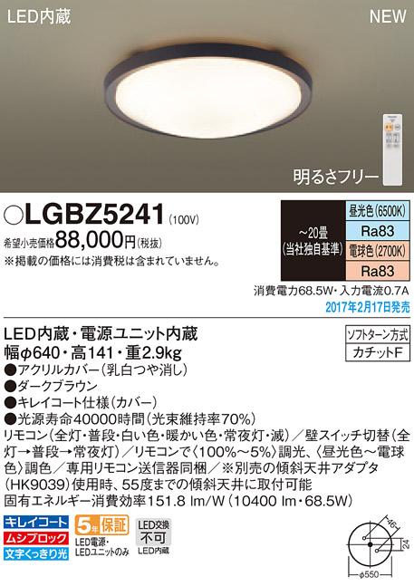 LEDシーリングライトLGBZ5241(~20畳用)(調色・カチットF取付)パナソニックPanasonic