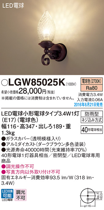 LEDポーチライトLGW85025K(ダークブラウン多色塗装)(電気工事必要)Panasonicパナソニック